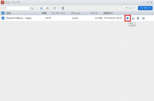 AirDroidからAndroid内の音楽ファイルの再生ボタンをクリックする