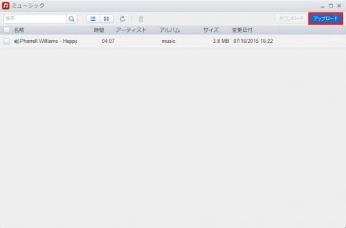 「アップロード」をクリックすることでも音楽をAndroidにコピーできる