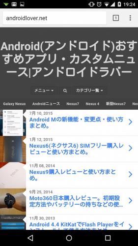 Androidでは送られてきたURLが自動で開く