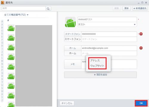 追加できるのはメールアドレスとウェブサイトのURL
