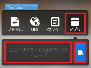 「アプリ」では、apkファイルをドラッグ&ドロップかフォルダから選ぶことでAndroidにインストールできる