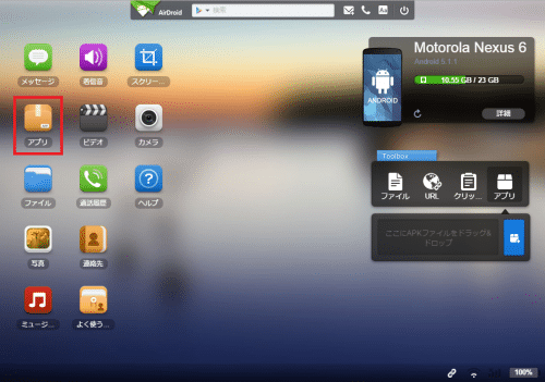 airdroid-browser72
