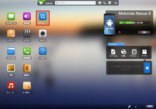 「スクリーンショット」では、AirDroid上でAndroidのスクリーンショットの撮影ができる