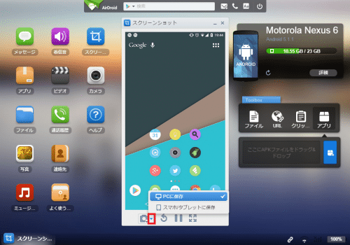 Androidの画面が表示される。保存先はPCとAndroidのどちらでもOK