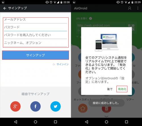 SNSでない場合はメールアドレスとパスワード、ニックネーム(任意)を入力して「サインアップ」をタップ。接続に成功したらAndroidに届いた通知をPCにも通知するか選ぶ