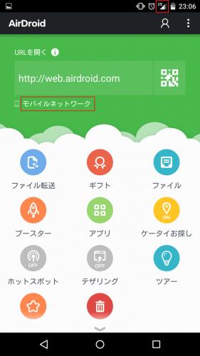AirDroidはモバイルデータ通信でもケータイお探しを利用できる