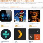 Amazon、12/24~26の3日間限定で合計2万円分の有料アプリが無料の特別キャンペーンを開催。初日はRoot ExplorerやSplashtopなど。