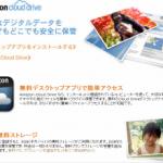 Amazon Cloud Driveが日本で開始。5GBまで無料で使えるオンラインストレージ。