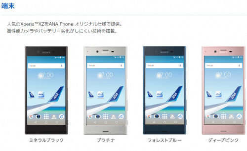 ana-phone-device