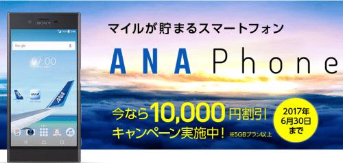 ana-phone-logo