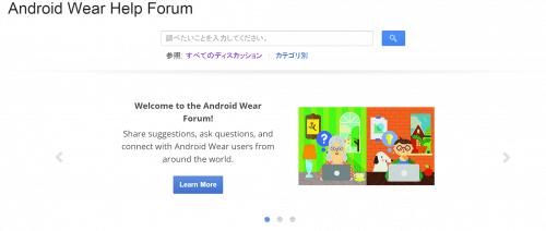 andoid-wear-help-forum