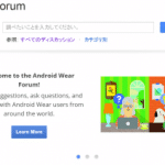 Google公式のAndroid Wearフォーラムが公開。