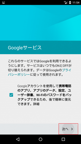 android-5.1-device-protection7