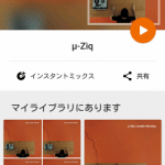 Android 5.1 Lollipopでは音楽再生中に音楽の音量だけでなくシステムの音量も変更できるように改善。