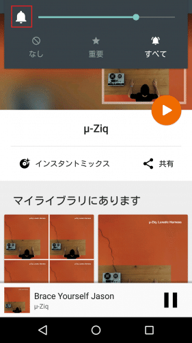 android-5.1-music-volume3