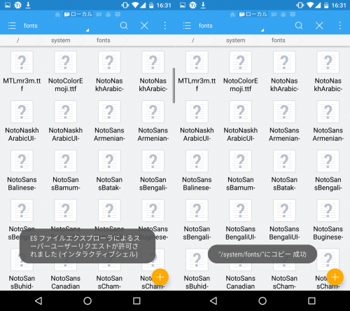 android-6.0-change-font11