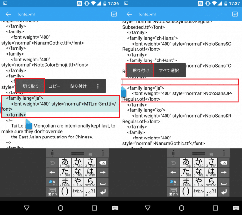 android-6.0-change-font21