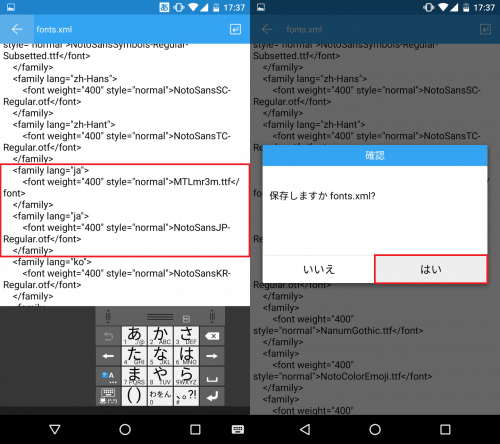 android-6.0-change-font22