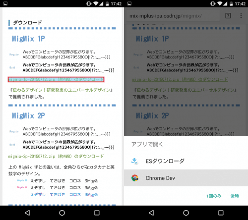 android-6.0-change-font24