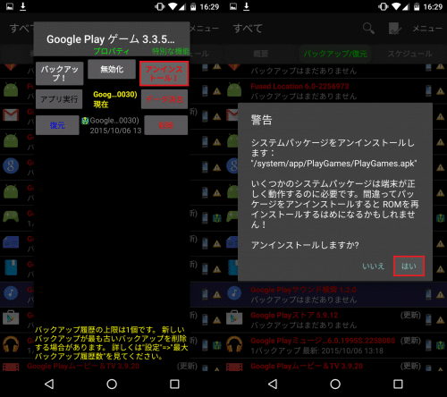 android-6.0-change-font3