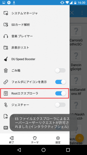 android-6.0-change-font4