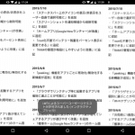 Android 6.0 Marshmallowのフォント変更方法【要root】