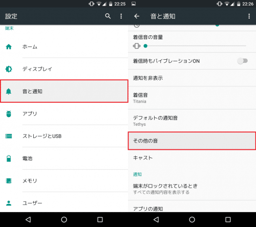 android-6.0-marshmallow-charge-sound1