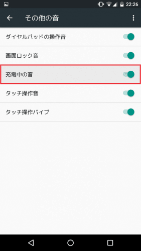 android-6.0-marshmallow-charge-sound2