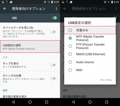 android-6.0-storage-empty2