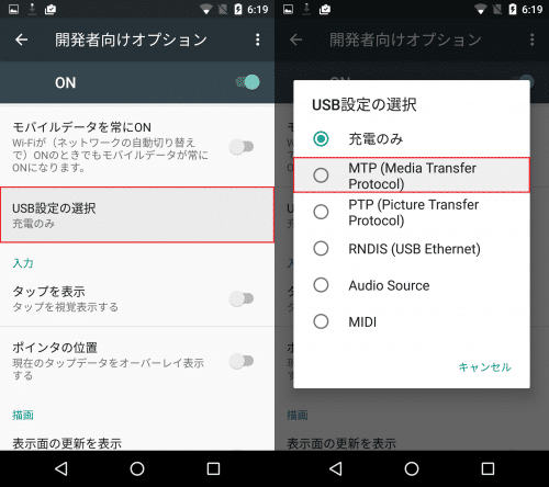 android-6.0-storage-empty3