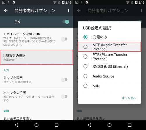android-6.0-storage-empty3