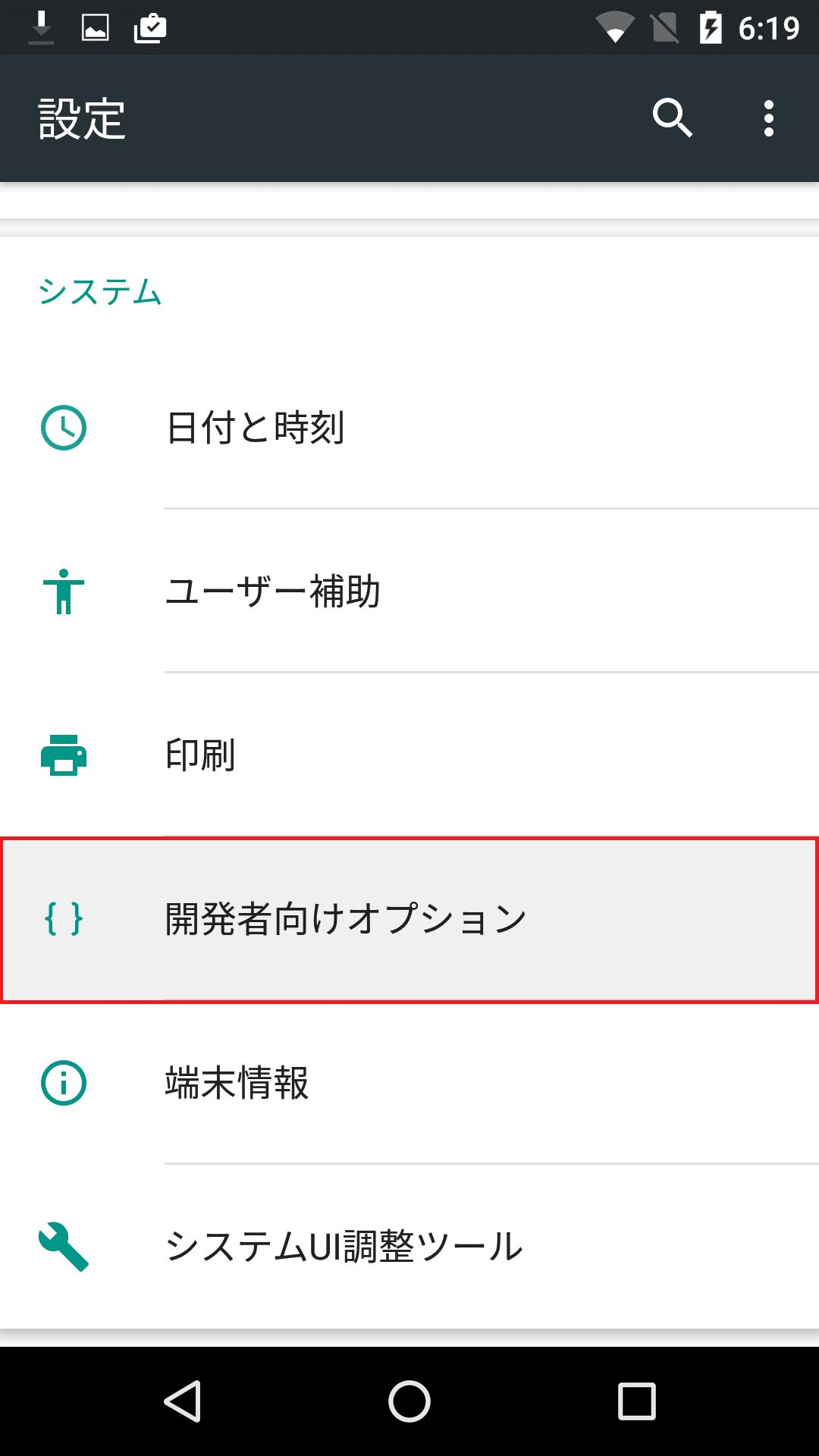 「USB設定の選択」をタップします。デフォルトでは「MTP(Media Transfer Protocol)」となっていますが、その他の項目を選びます。私は「充電のみ」を選びました。