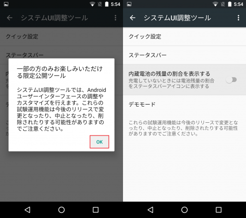 android-6.0-system-ui-tuner-official3