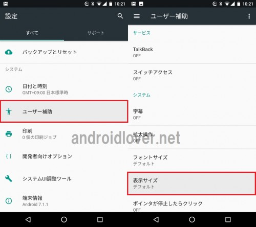 android-7-0-new-feature106