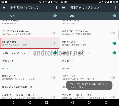 android-7-0-new-feature109