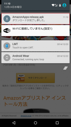 android-amazon-app-store-app-install4