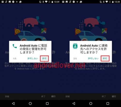 android-auto12