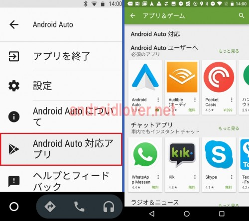 android-auto22