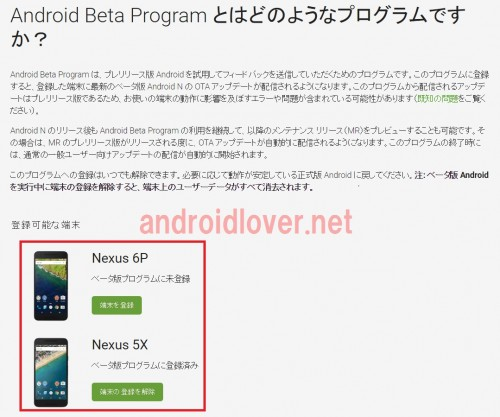android-beta-program100