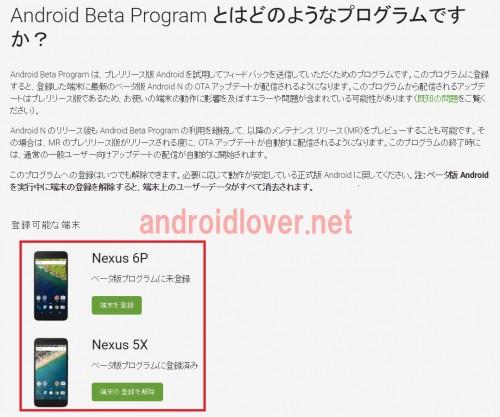 android-beta-program100