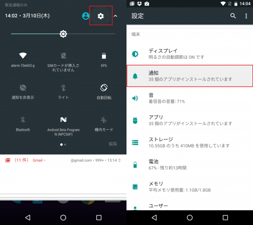 android-block-notification10