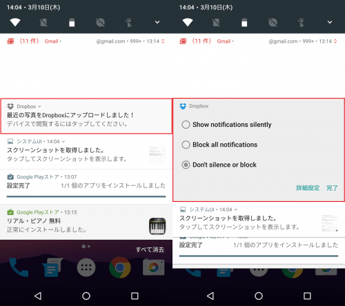 android-block-notification12