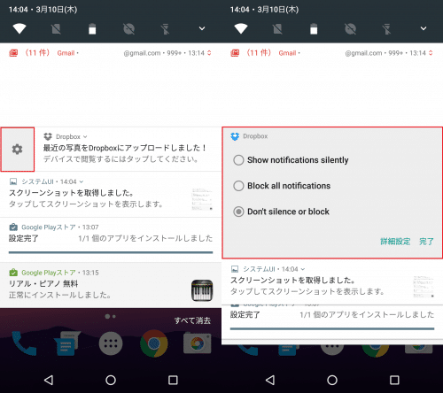 android-block-notification14