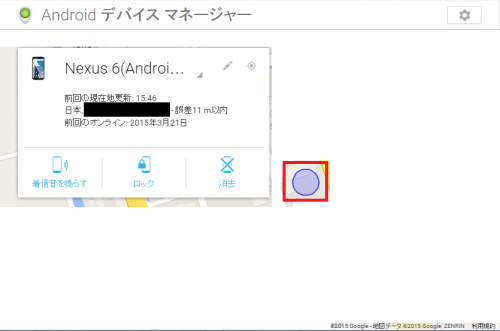 android-device-manager10