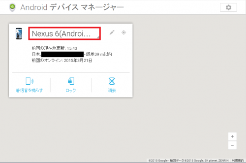 android-device-manager7