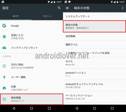 android-imei1