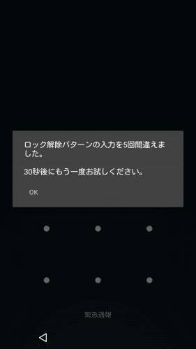 android-lock-security-forget0