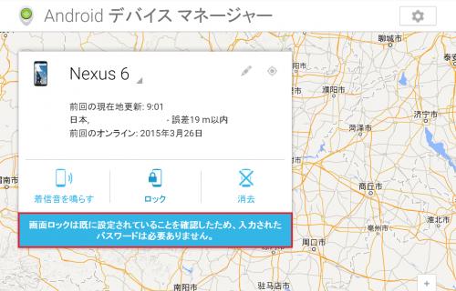 android-lost-remote-lock-tel3
