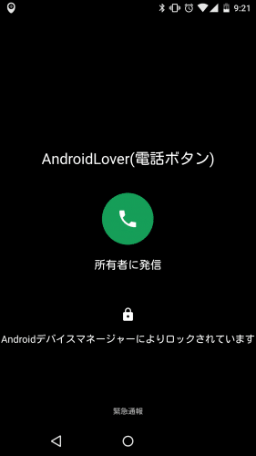 android-lost-remote-lock-tel4