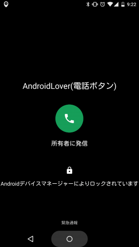 android-lost-remote-lock-tel6